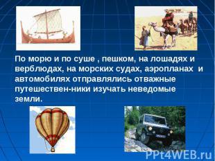 По морю и по суше , пешком, на лошадях и верблюдах, на морских судах, аэропланах