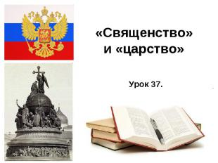 «Священство» и «царство»