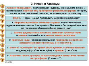 3. Никон и АввакумАлексей Михайлович, возложивший надежды на сильного духом и те