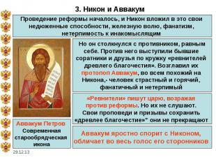 3. Никон и АввакумПроведение реформы началось, и Никон вложил в это свои недюжен