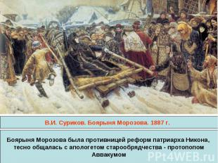 В.И. Суриков. Боярыня Морозова. 1887 г. Боярыня Морозова была противницей реформ