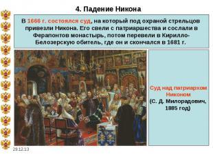 4. Падение НиконаВ 1666 г. состоялся суд, на который под охраной стрельцов приве