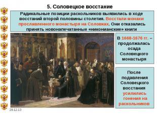 5. Соловецкое восстаниеРадикальные позиции раскольников выявились в ходе восстан