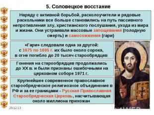 5. Соловецкое восстаниеНаряду с активной борьбой, расколоучители и рядовые раско