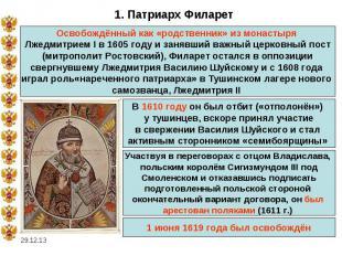 1. Патриарх ФиларетОсвобождённый как «родственник» из монастыря Лжедмитрием I в