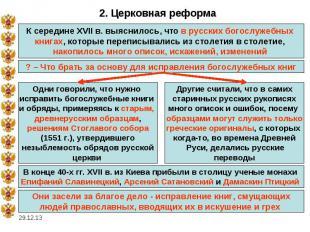 2. Церковная реформаК середине XVII в. выяснилось, что в русских богослужебных к