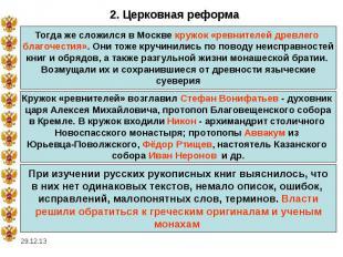 2. Церковная реформаТогда же сложился в Москве кружок «ревнителей древлего благо