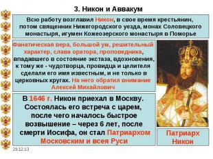 3. Никон и АввакумВсю работу возглавил Никон, в свое время крестьянин, потом свя