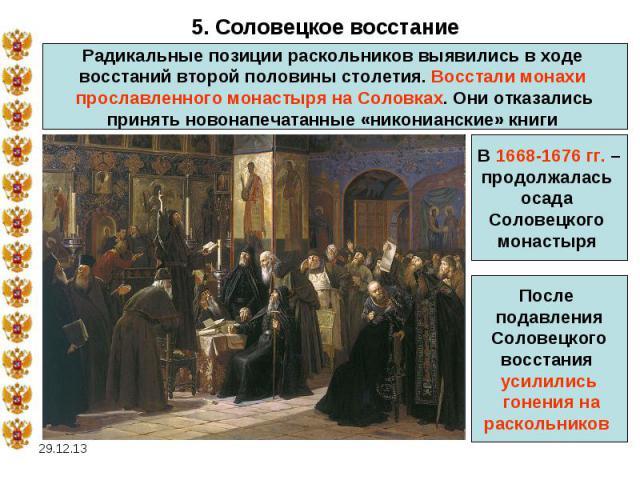 5. Соловецкое восстаниеРадикальные позиции раскольников выявились в ходе восстаний второй половины столетия. Восстали монахи прославленного монастыря на Соловках. Они отказалисьпринять новонапечатанные «никонианские» книги В 1668-1676 гг. –продолжал…