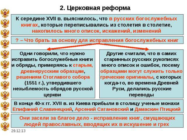 2. Церковная реформаК середине XVII в. выяснилось, что в русских богослужебных книгах, которые переписывались из столетия в столетие, накопилось много описок, искажений, изменений Одни говорили, что нужно исправить богослужебные книги и обряды, прим…