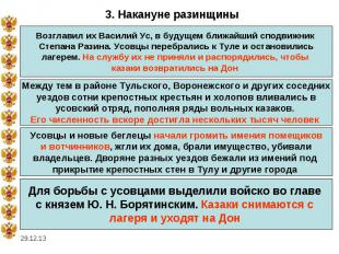 3. Накануне разинщиныВозглавил их Василий Ус, в будущем ближайший сподвижник Сте
