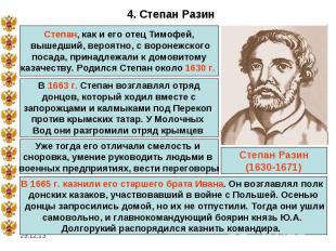 Степан, как и его отец Тимофей, вышедший, вероятно, с воронежскогопосада, принад