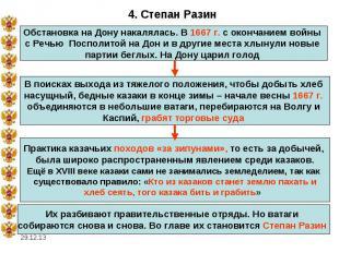4. Степан РазинОбстановка на Дону накалялась. В 1667 г. с окончанием войны с Реч