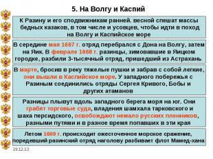 5. На Волгу и КаспийК Разину и его сподвижникам ранней. весной спешат массы бедн