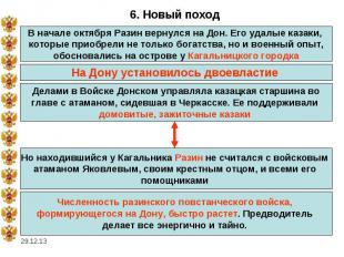 6. Новый походВ начале октября Разин вернулся на Дон. Его удалые казаки, которые