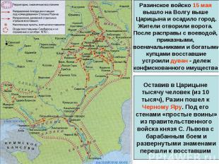 Разинское войско 15 мая вышло на Волгу выше Царицына и осадило город.Жители отво