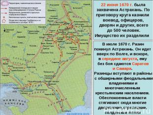 22 июня 1670 г. была захвачена Астрахань. По приговору круга казнили воевод, офи