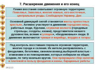 7. Расширение движения и его конецПламя восстания охватывает огромную территорию