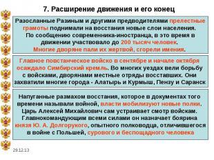 7. Расширение движения и его конецРазосланные Разиным и другими предводителями п