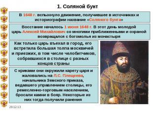 1. Соляной бунтВ 1648 г. вспыхнуло движение, получившее в источниках и историогр