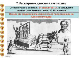 7. Расширение движения и его конецСтепана Разина схватили 14 апреля 1671 г. в Ка