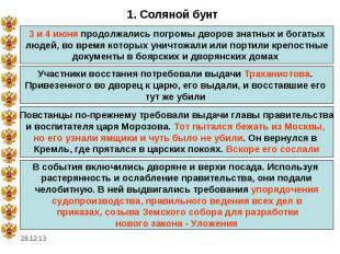 1. Соляной бунт3 и 4 июня продолжались погромы дворов знатных и богатых людей, в