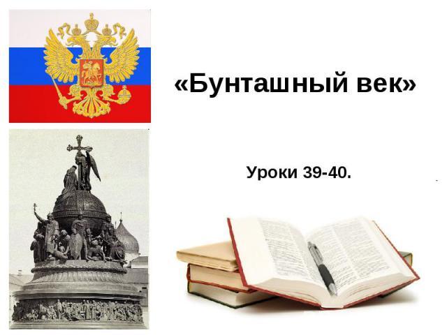 «Бунташный век» Уроки 39-40.