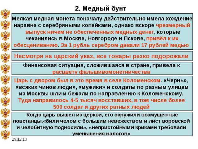 Мелкая медная монета поначалу действительно имела хождениенаравне с серебряными копейками, однако вскоре чрезмерный выпуск ничем не обеспеченных медных денег, которыечеканились в Москве, Новгороде и Пскове, привёл к ихобесцениванию. За 1 рубль сереб…