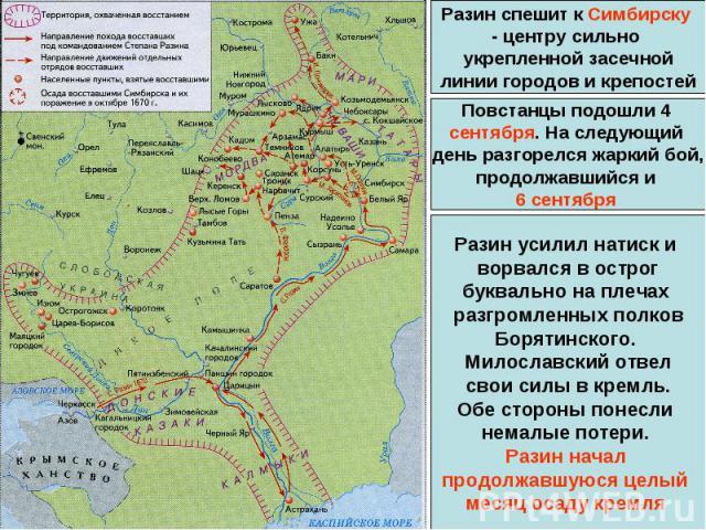 Разин спешит к Симбирску - центру сильно укрепленной засечной линии городов и крепостей Повстанцы подошли 4 сентября. На следующий день разгорелся жаркий бой,продолжавшийся и 6 сентября Разин усилил натиск и ворвался в острогбуквально на плечах разг…
