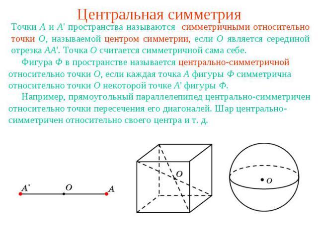 Картинки по запросу центральная симметрия в геометрии