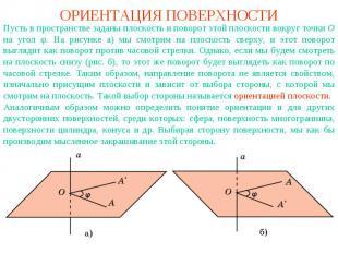 ОРИЕНТАЦИЯ ПОВЕРХНОСТИПусть в пространстве заданы плоскость и поворот этой плоск