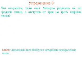Упражнение 8Что получится, если лист Мебиуса разрезать не по средней линии, а от