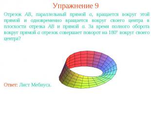 Упражнение 9Отрезок AB, параллельный прямой a, вращается вокруг этой прямой и од