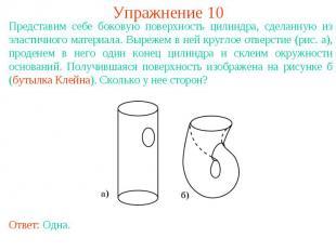 Упражнение 10Представим себе боковую поверхность цилиндра, сделанную из эластичн
