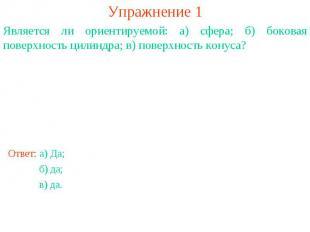Упражнение 1Является ли ориентируемой: а) сфера; б) боковая поверхность цилиндра