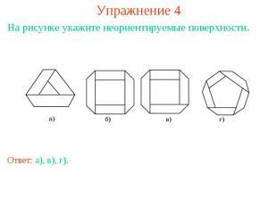 Упражнение 4На рисунке укажите неориентируемые поверхности.