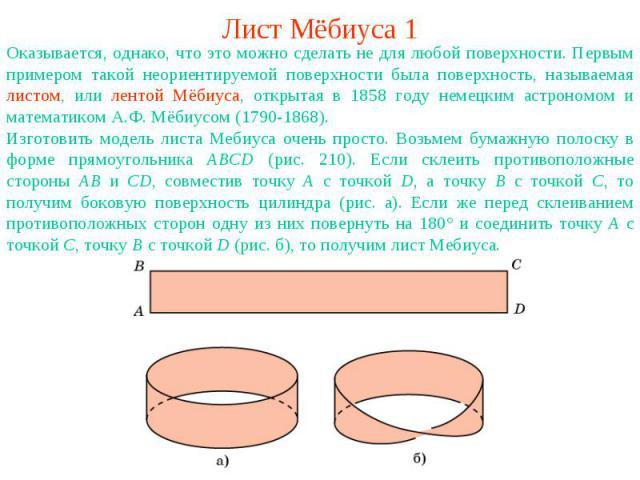 Лист Мёбиуса 1Оказывается, однако, что это можно сделать не для любой поверхности. Первым примером такой неориентируемой поверхности была поверхность, называемая листом, или лентой Мёбиуса, открытая в 1858 году немецким астрономом и математиком А.Ф.…