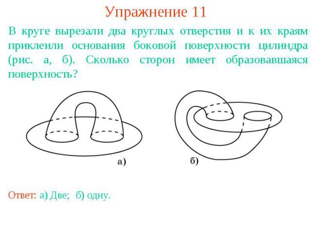 Упражнение 11В круге вырезали два круглых отверстия и к их краям приклеили основания боковой поверхности цилиндра (рис. а, б). Сколько сторон имеет образовавшаяся поверхность?