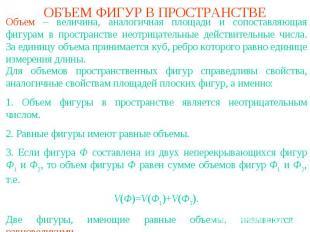 ОБЪЕМ ФИГУР В ПРОСТРАНСТВЕОбъем – величина, аналогичная площади и сопоставляющая