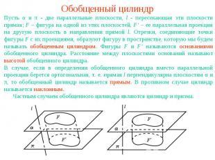 Обобщенный цилиндрПусть α и π - две параллельные плоскости, l - пересекающая эти