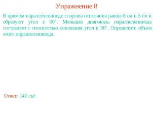 Упражнение 8В прямом параллелепипеде стороны основания равны 8 см и 5 см и образ