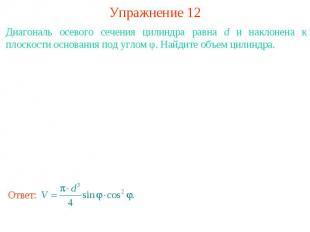 Упражнение 12Диагональ осевого сечения цилиндра равна d и наклонена к плоскости