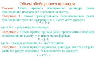 Объем обобщенного цилиндраТеорема. Объем прямого обобщенного цилиндра равен прои
