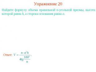 Упражнение 20Найдите формулу объема правильной n-угольной призмы, высота которой