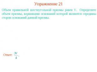 Упражнение 21Объем правильной шестиугольной призмы равен V. Определите объем при