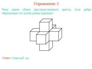 Упражнение 3Чему равен объем пространственного креста, если ребра образующих его