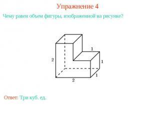 Упражнение 4Чему равен объем фигуры, изображенной на рисунке?
