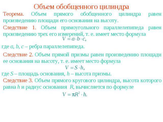 Объем обобщенного цилиндраТеорема. Объем прямого обобщенного цилиндра равен произведению площади его основания на высоту.Следствие 1. Объем прямоугольного параллелепипеда равен произведению трех его измерений, т. е. имеет место формулаСледствие 2. О…