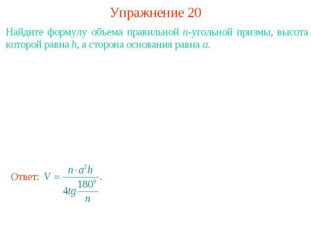 Упражнение 20Найдите формулу объема правильной n-угольной призмы, высота которой равна h, а сторона основания равна a.