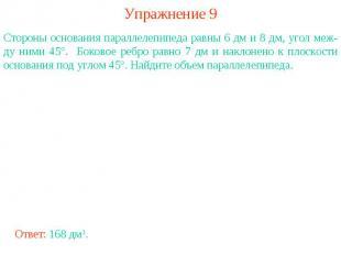 Упражнение 9Стороны основания параллелепипеда равны 6 дм и 8 дм, угол между ними